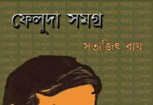 Feluda Samagra by Satyajit Ray Part-1